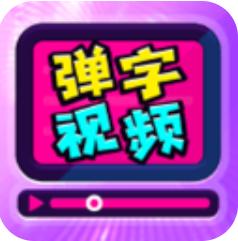 弹字视频神器 V1.0 安卓版