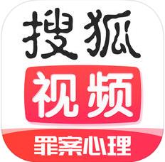 搜狐视频2019 V6.10.1 安卓版