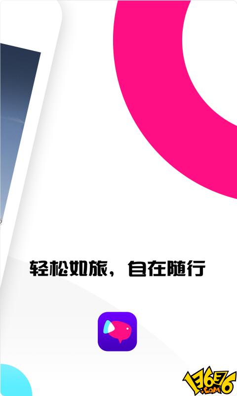 如旅V1.2.5.1 安卓版13636下载