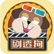 剧透狗 V0.0.2 安卓版