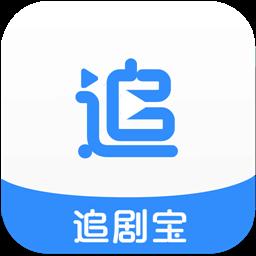 追剧宝最新版9.0下载