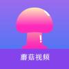 蘑菇小视频