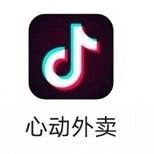 心动外卖app