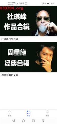 粤正影视手机版App