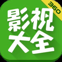 360影视播放器app v4.7安卓版