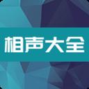 相声大全app v1.5.2 安卓版