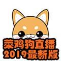 菜鸡狗直播平台1.1351.8