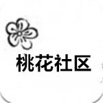 桃花社区www官网版