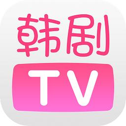 韩剧tv旧版本2018