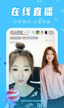 小白兔直播app下载2021