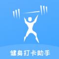 今日锻炼打卡app