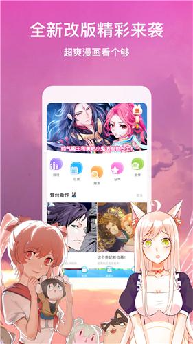 漫画下载app