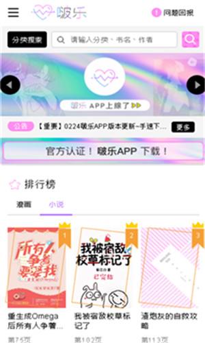啵乐漫画正版漫画app