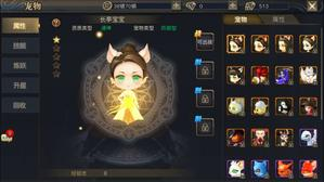 青丘狐传说宠物系统玩法介绍