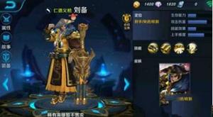 王者荣耀刘备怎么样