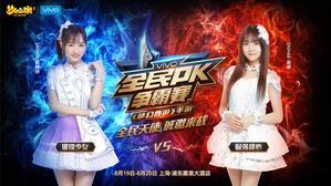 vivo X9s《梦幻西游》手游2017全民PK赛总决赛即将打响!