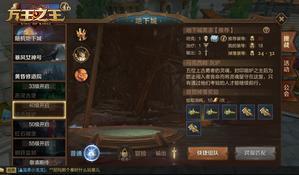 万王之王3D远古熔炉副本通关要点和介绍