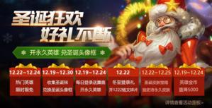王者荣耀圣诞狂欢圣诞袜获取及兑换攻略