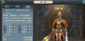 汉王纷争刘备怎么样
