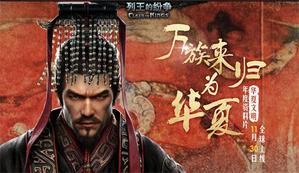 打造华夏城池 《列王的纷争》新资料片11月30日全球上线