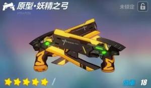 崩坏3原型妖精之弓圣痕女武神搭配推荐