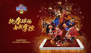 相约圣诞大战 《NBA梦之队3》全新版本今日上线