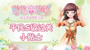 《悠悠恋物语》少女级2-6白色花瓣节平民S级攻略