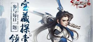 剑侠情缘李广的天赋技能是什么