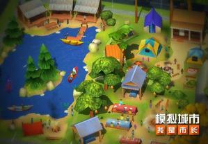 《模拟城市:我是市长》把森林小屋开进城市里