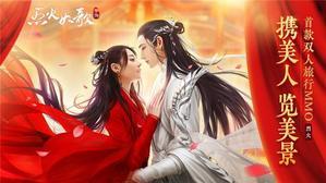 """《烈火如歌》手游""""全城热恋""""新版本今日上线"""