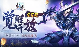 SSR觉醒开放 《尘缘》新资料片新玩法曝光