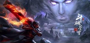 《斗破苍穹》手游试玩评测:斗宗强者是怎样炼成的?