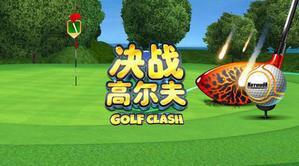 《决战高尔夫》打出大师赛水准的侧旋球
