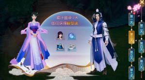 仙剑奇侠传4手游新手福利介绍