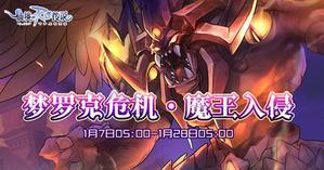 仙境传说RO手游魔王梦罗克觉醒,六大联盟集结中!