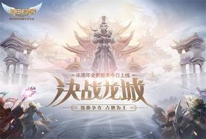 《自由幻想》手游半周年版本火爆上线 草团子软萌亮相(图文)