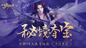 《诛仙手游》新版本今日上线 全新PK大乱斗玩法激情来袭