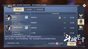 斗破苍穹手游师徒系统玩法相关介绍