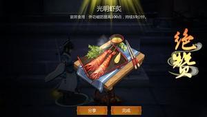 剑网3指尖江湖烹饪攻略