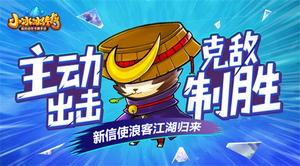 主动出击,克敌制胜!《小冰冰传奇》新信使浪客江湖归来!