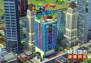 《模拟城市:我是市长》周年庆建筑曝光!