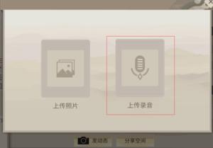斗破苍穹手游空间录音功能简介