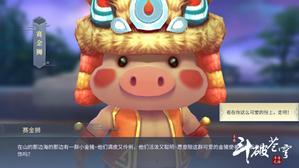 斗破苍穹手游金猪活动玩法详解