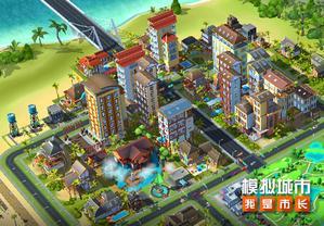 《模拟城市:我是市长》建造你的阳光岛屿