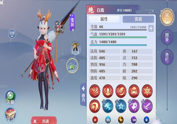 梦幻新诛仙白鹿