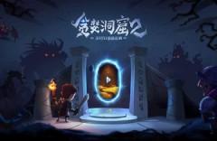 贪婪洞窟2新版本大剑木攻小攻哪个好?