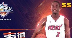 最强NBA09韦德属性数据全面解析