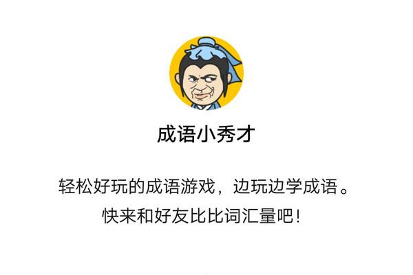 成语小秀才第1542关答案介绍