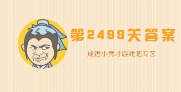 成语小秀才2499关答案是什么