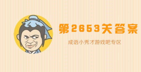 成语小秀才2653关答案是什么